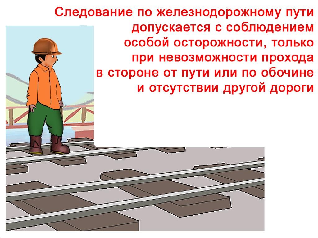 Инструкция для обходчиков газопроводов